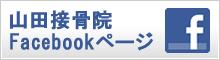 山田接骨院facebook