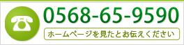 0568-65-9590